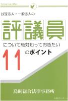 小冊子「公益法人・一般法人の評議員について絶対知っておきたい11のポイント」