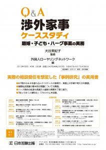 syougaikaji_20130531