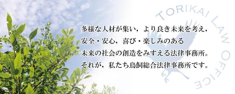 003_事務所紹介文(新緑)